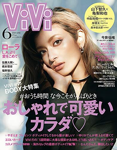 ViVi(ヴィヴィ) 2020年 06 月号 [雑誌]