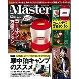 MonoMaster(モノマスター) 2020年 12月号