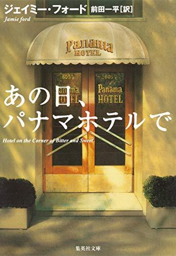 あの日、パナマホテルで (集英社文庫)