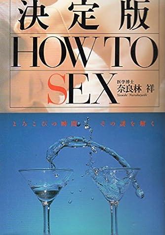 決定版 HOW TO SEX