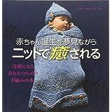 赤ちゃん誕生を夢見ながらニットで癒される