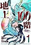 地上100階~脱出確率0.0001%~ 1 (LINEコミックス)