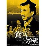 志村喬のバリトンボイスが素晴らしい『鴛鴦歌合戦』