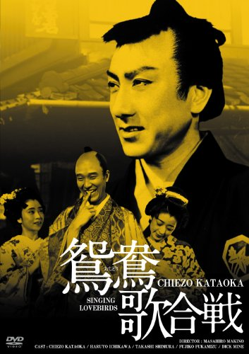 日活100周年邦画クラシックス GREATシリーズ 鴛鴦歌合戦 HDリマスター版 [DVD]