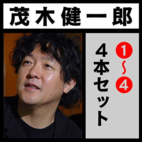 『茂木健一郎「脳と自己意識」、「スピリチュアリズム」、「ギャップ・イヤー」、「創造性と脳の関係」』のカバーアート