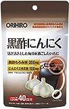 オリヒロ PQ 黒酢にんにく(120粒入)