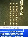 安藤昌益全集〈第2巻〉 (1984年)
