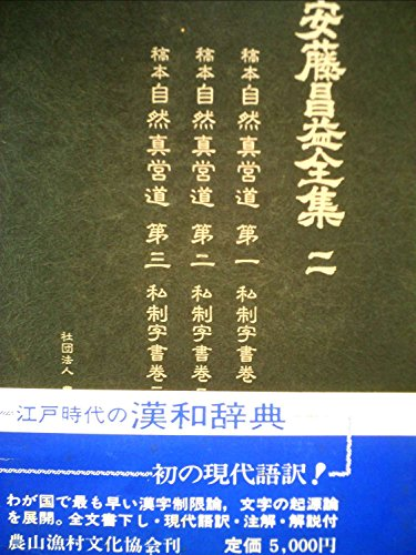 安藤昌益全集〈第2巻〉 (1984年)の詳細を見る