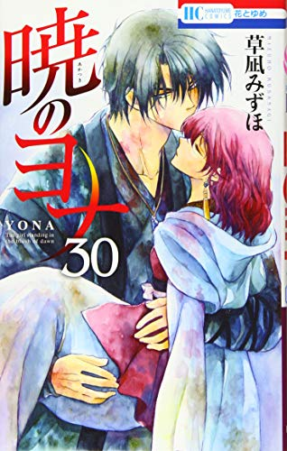 暁のヨナ 30 (花とゆめCOMICS)