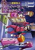 ちぃちゃんのおしながき 繁盛記 (11) (バンブーコミックス)