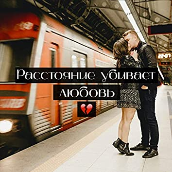 Расстояние убивает любовь