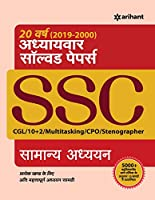 SSC Chapterwise Solved Papers General Studies 2020 Hindi