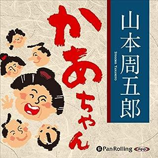 『山本周五郎「かあちゃん」』のカバーアート