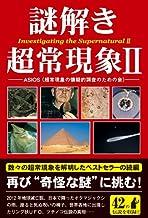表紙: 謎解き 超常現象2 | ASIOS