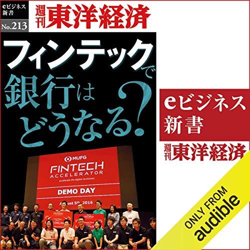 『フィンテックで銀行はどうなる (週刊東洋経済eビジネス新書 No.213)』のカバーアート