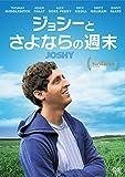 ジョシーとさよならの週末[DVD]