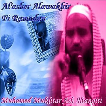 Al'asher Alawakhir Fi Ramadan (Quran)