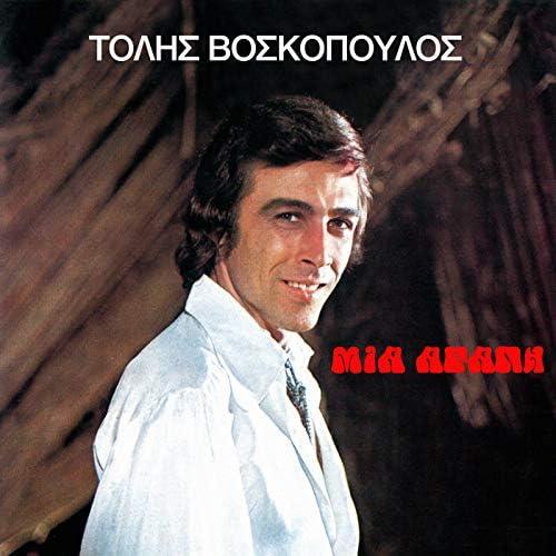 Tolis Voskopoulos