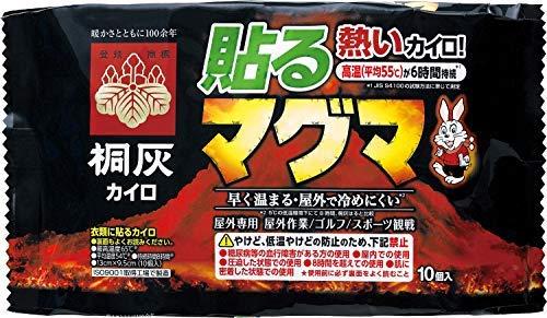 【3個セット】めっちゃ熱いカイロ 貼るマグマ10個入