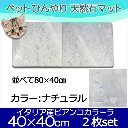 オシャレ大理石ペットひんやりマット可愛いトランプハート(カラー:ナチュラル) 40×40cm 2枚セット peti charman