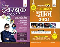 The Mega Hindi Yearbook 2020 with Rapid Samanya Gyan 2021 Combo for Competitive Exams