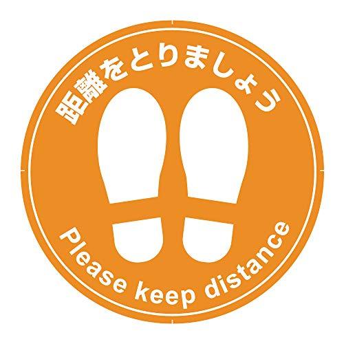 足跡マークシール・ステッカー 距離をとりましょう【英語併記】オレンジ/足跡白抜き(3枚セット/屋内床用/再剥離/直径40cm/ヘラ付き)ソーシャルディスタンス 飛沫感染防止
