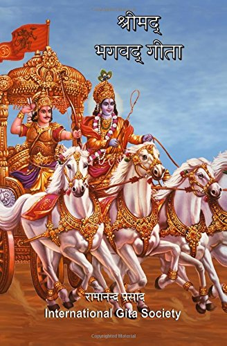 Compare Textbook Prices for The Bhagavad-Gita Sanskrit-Hindi: Original 700 Sanskrit verses translated and explained in Hindi language. Hindi Edition 2 Edition ISBN 9781481169691 by Prasad Ph.D., Dr. Ramananda