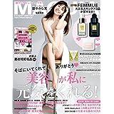 MAQUIA (マキア) 2020年8月号 [雑誌]