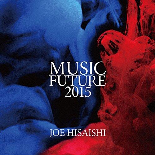久石譲 presents ミュージック・フューチャー 2015