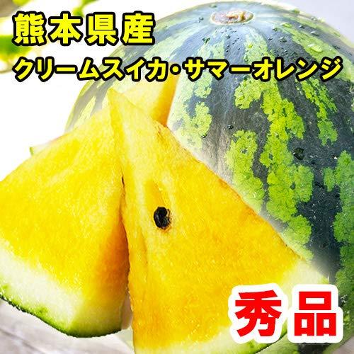 黄色すいか 1玉入り 5キロ〜 サマーオレンジ クリーム系 西瓜