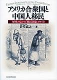 アメリカ合衆国と中国人移民―歴史のなかの「移民国家」アメリカ―