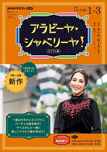 NHK テレビ アラビーヤ・シャベリーヤ! 2021年1~3月 (語学シリーズ NHKテキスト)