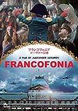 フランコフォニア ルーヴルの記憶[DVD]