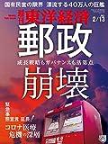 週刊東洋経済 2021年2/13号 [雑誌] - 週刊東洋経済編集部