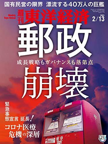 週刊東洋経済 2021年2/13号 [雑誌]