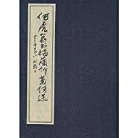 He Hu Seal Merlin. bamboo and chrysanthemum Selected Poems (a letter two)(Chinese Edition)