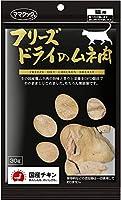 【4個セット】ママクック フリーズドライのムネ肉(猫用) 30g