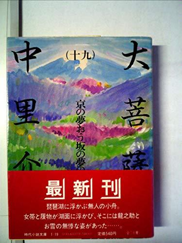 大菩薩峠〈19〉京の夢おう坂の夢の巻 (1982年) (時代小説文庫〈19〉)