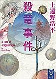 殺竜事件 a case of dragonslayer 戦地調停士 (講談社タイガ)