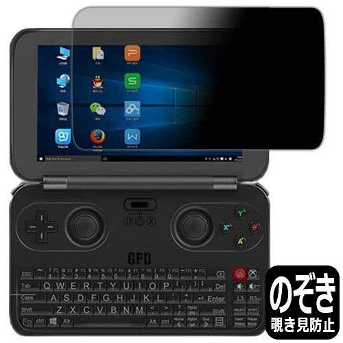 のぞき見防止 液晶保護フィルム Privacy Shield GPD WIN 日本製