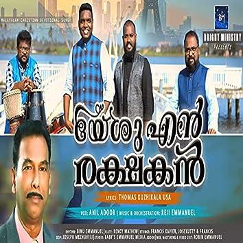 Yeshu En Rakshakan (Malayalam Christian Song) [feat. Anil Adoor]