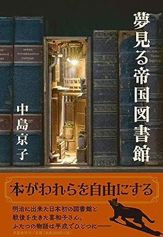 夢見る帝国図書館