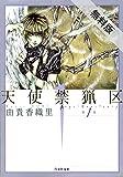 天使禁猟区【期間限定無料版】 1 (白泉社文庫)