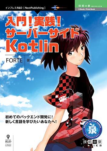入門!実践!サーバーサイドKotlin (技術の泉シリーズ(NextPublishing))