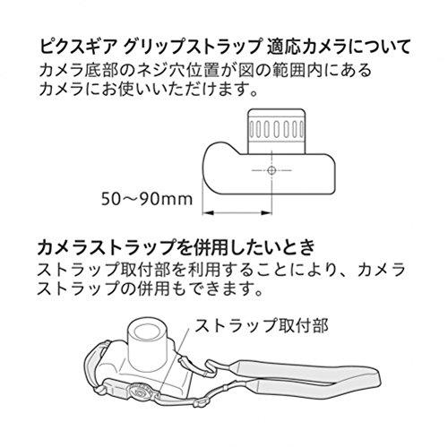 HAKUBA『ピクスギアグリップストラップ(KGP-04)』