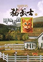 Cat Warrior 1: Into the Wild (Chinese Only) (Chinese Edition)
