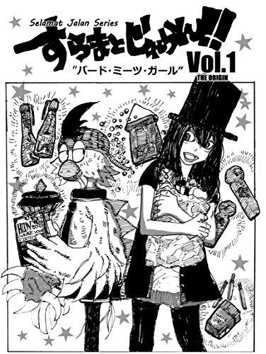 すらまとじゃらん!! Vol.01: はじまりはバードミーツガール (漫画)