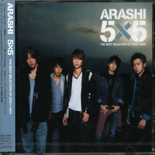 [Album]5X5 THE BEST SELECTION OF 2002←2004 – 嵐[FLAC + MP3]