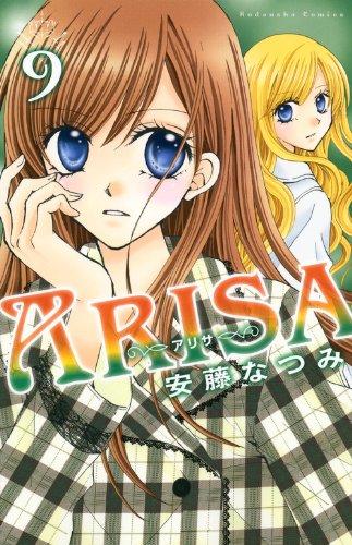 ARISA(9) (講談社コミックスなかよし)