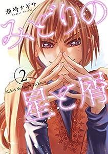 みどりの星と屑 : 2 (webアクションコミックス)
